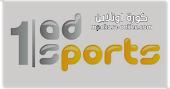 مشاهدة قناة أبوظبي الرياضية 1 بث مباشر -  AD Sports 1 HD TV Live