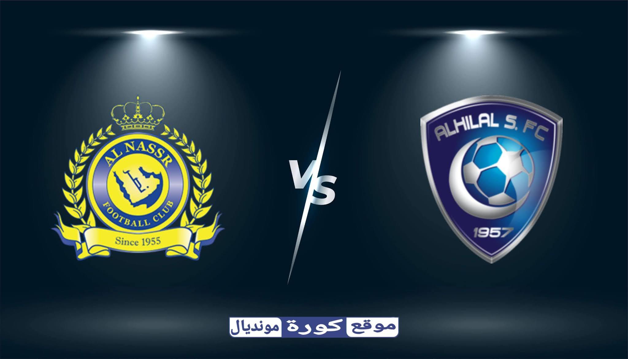 مشاهدة مباراة الهلال و النصر بث مباشر اليوم  في نهائي كأس خادم الحرمين الشريفين