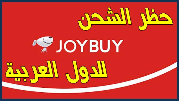 موقع Joybuy يقوم بحظر الشحن إلى المغرب الجزائز و مجموعة كبيرة من الدول