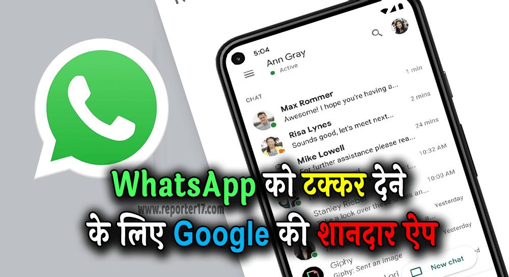 WhatsApp को टक्कर देने के लिए Google ने पेश की शानदार चैटिंग ऐप