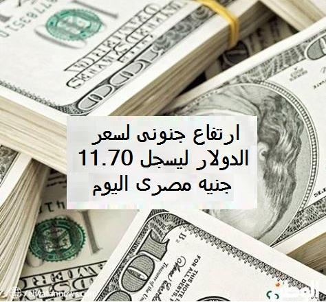 يواصل الدولار ارتفاعه الجنونى فى الساعات الاخبرة ليقترب من 12 جنيه مصرى اليوم