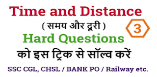 Time and Distance Question in Hindi