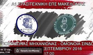 poseidonas-mixanionas-omonoia-sindou-live