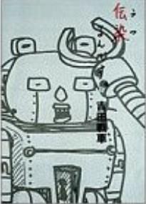 伝染るんです。 第01-05巻 [Utsurun desu. vol 01-05]
