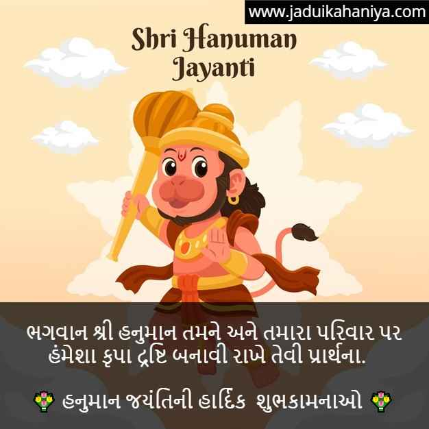 Hanuman Jayanti Wishes in Gujarati