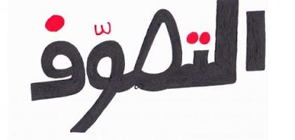 كيف ظهرت الطرق الصوفية بهيكلها المعروف حاليا ؟