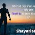 Anmol Vachan said Golden words Hindi !