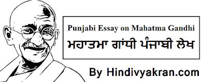 "Punjabi Essay on ""Mahatma Gandhi"", ""ਮਹਾਤਮਾ ਗਾਂਧੀ ਪੰਜਾਬੀ ਲੇਖ"", Punjabi Essay for Class 5, 6, 7, 8, 9 and 10"