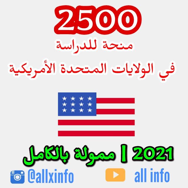 2500 منحة للدراسة في الولايات المتحدة الأمريكية 2021 | ممولة بالكامل