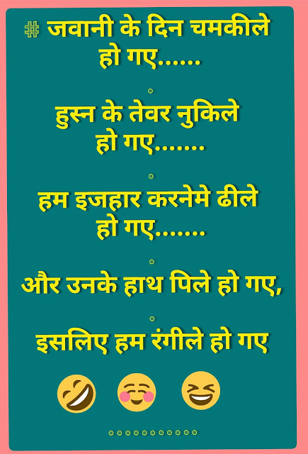[Best] Comedy Shayri In Hindi Images [updated]