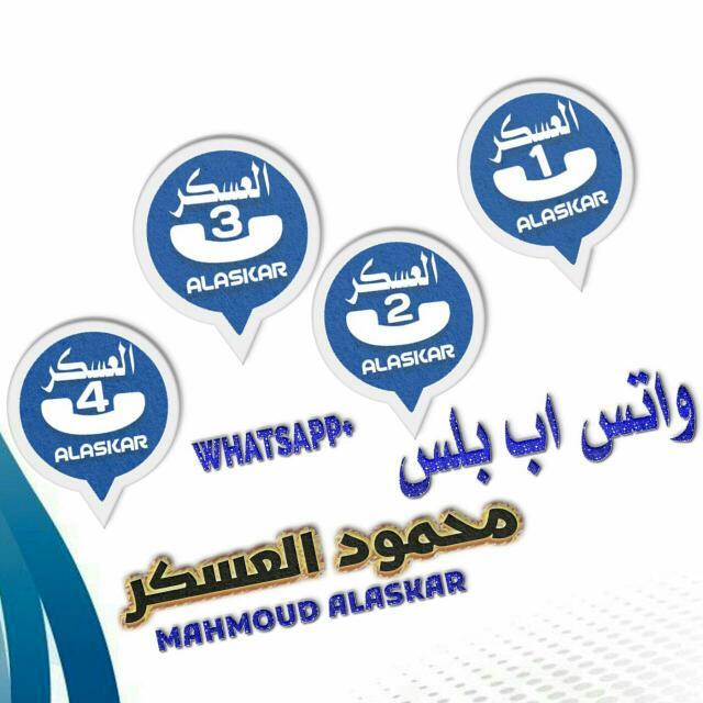 تحديث واتس اب محمود العسكر الاصدار 3.00التحديث لنسخه الماركت2.17.296