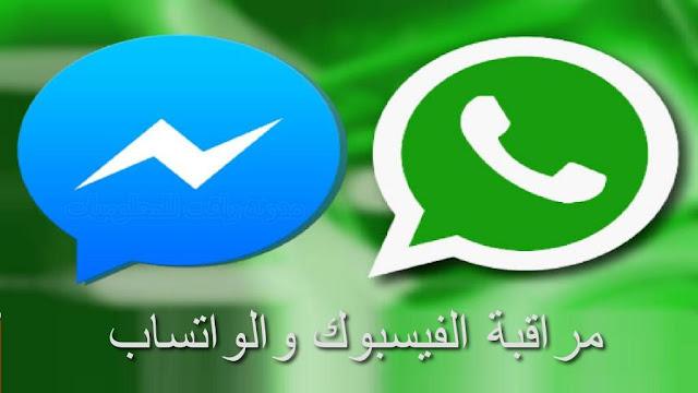 مراقبة الفيسبوك والواتساب
