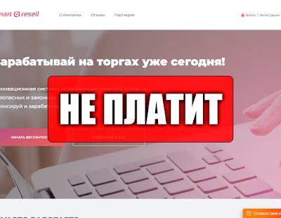 Скриншоты выплат с хайпа smart-resell.com