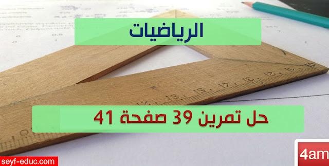 حل تمرين 39 ص 41 رياضيات 4 متوسط