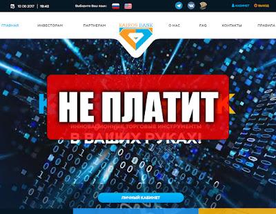 Скриншоты выплат с хайпа kairos-bank.com