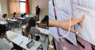 Τέλος οι Πανελλήνιες: Με τον βαθμό του απολυτηρίου η είσοδος στα πανεπιστήμια