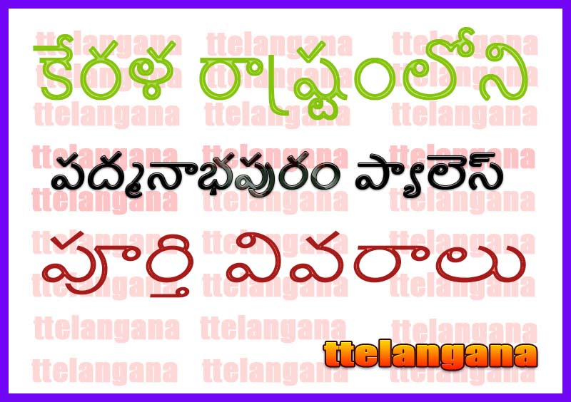 కేరళ రాష్ట్రం లోని  పద్మనాభపురం ప్యాలెస్ పూర్తి వివరాలు