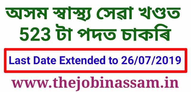 Assam Health Service Recruitment 2019