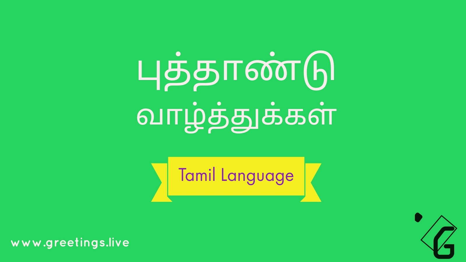 2018 New Year Wishes Greetings Happy New Year In Tamil Language