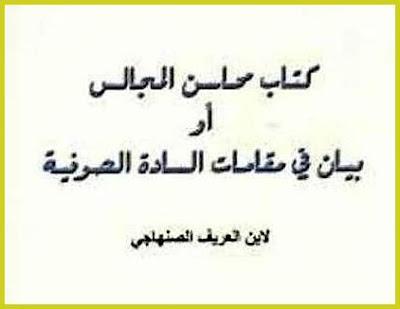 محاسن المجالس أو بیان فی مقامات السادة الصوفیة