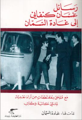 كتاب رسائل غسان كنفاني الى غادة السمان