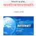 Download Bangla Internet Free PDF Book