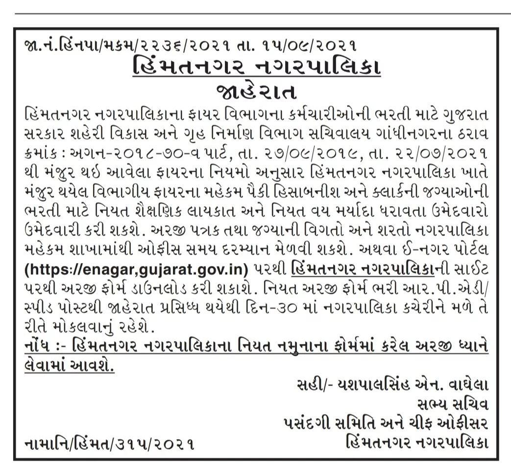 Himmatnagar Nagarpalika Fire Staff Bharti 2021: