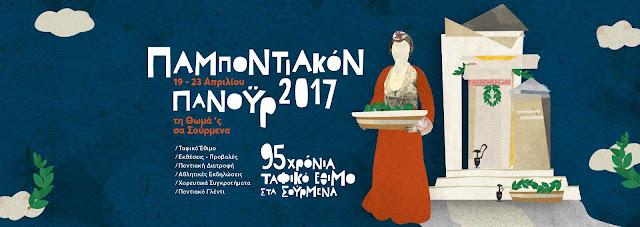 """Ξεκινούν οι εκδηλώσεις για το """"Παμποντιακό Πανοΰρ 2017"""" στα Σούρμενα"""