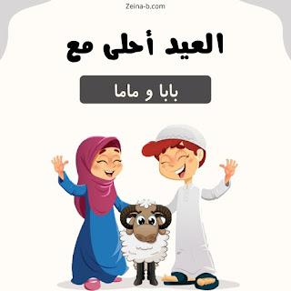 العيد احلى مع بابا وماما