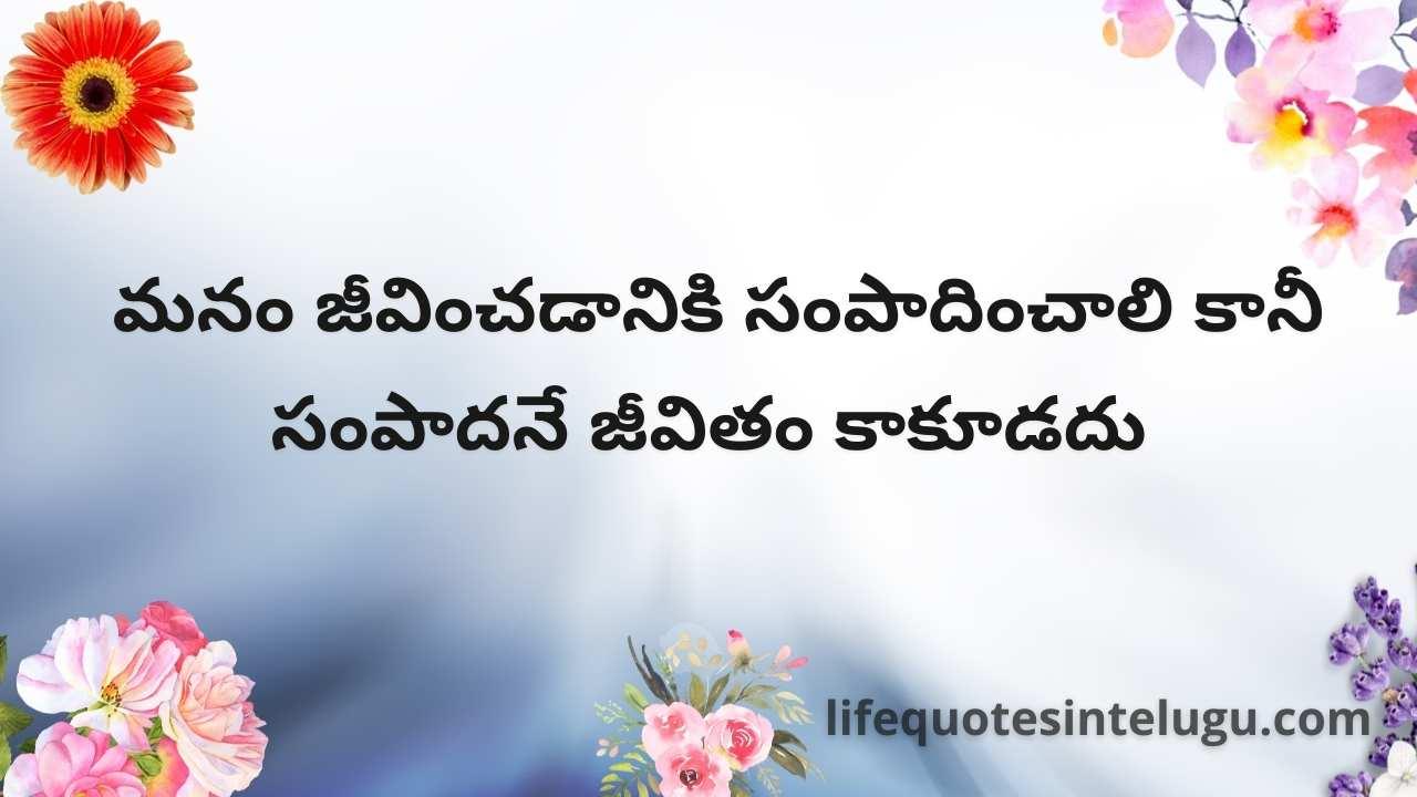 Life Quotes In Telugu