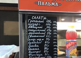 Хранително заведение в Сочи