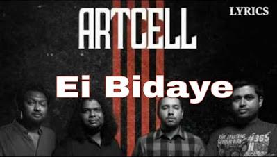ei-bidaye-artcell-lyrics