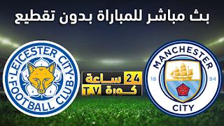مشاهدة مباراة مانشستر سيتي وليستر سيتي بث مباشر بتاريخ 21-12-2019 الدوري الانجليزي