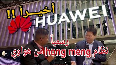 نظام هواوي الجديد hong meng