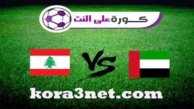 مباراة الامارات ولبنان