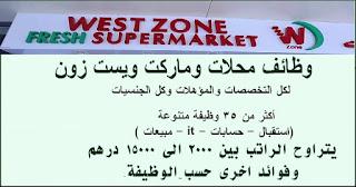وظائف شاغرة في دبي فى محلات وماركت ويست زون لكل المؤهلات