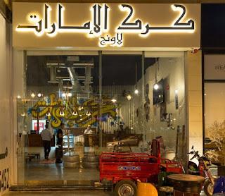 كرك الإمارات لاونج | المنيو ورقم الهاتف واوقات العمل