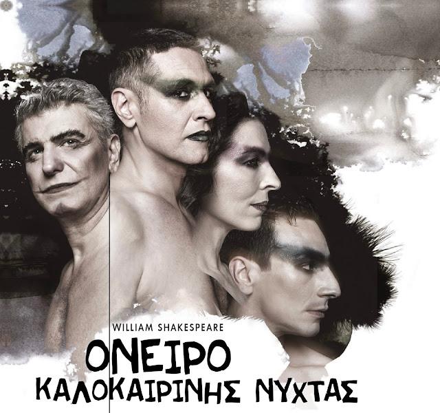«Όνειρο  Καλοκαιρινής Νύχτας» του WilliamShakespeare στις 13 Αυγούστου στο Άργος