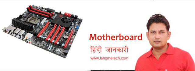 What is Motherboard?