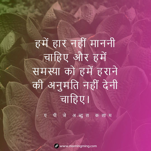 Inspirational quotes for students in Hindi