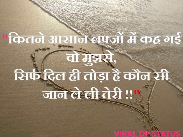 Heart touching love status and lines