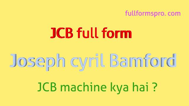 JCB full form  in hindi , JCB kya hai