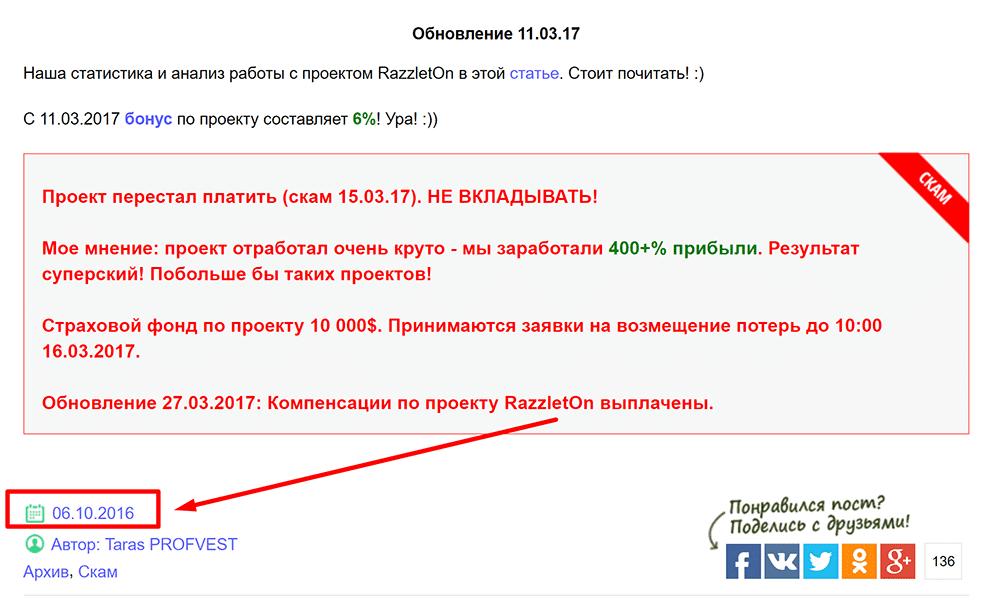 Дата публикации обзора RazzletOn