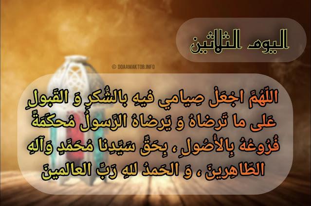 دعاء اليوم الثلاثين من رمضان