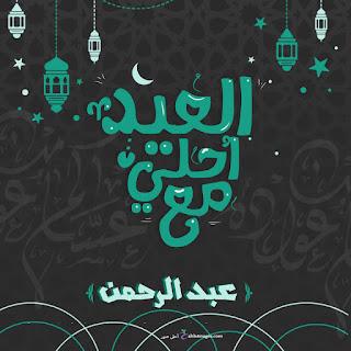 العيد احلى مع عبد الرحمن