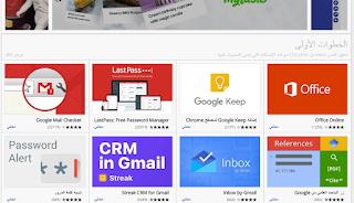 افضل اضافات متصفح جوجل كروم انصحك بتحميلها لانها ضرورية