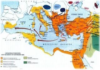 Ο μύθος περί ''Βυζαντινής αυτοκρατορίας'' και ''Βυζαντινών''