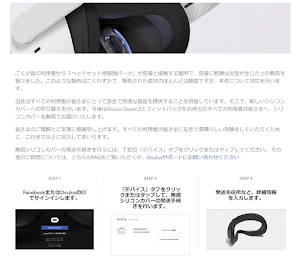 Oculus Quest 2、皮膚炎の報告を受けてシリコンカバーの無償配布を開始。Oculusアカウントページから申込可能
