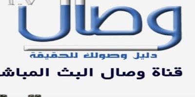 تردد قناة وصال العربية الجديد , Channel Frequency-Wle saTV
