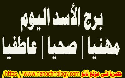 برج الأسد اليوم 12-3-2020 عاطفيا   برج الأسد الخميس 12 مارس 2020 صحيا   برج الأسد 12\3\2020 مهنيا